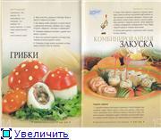 Идеи оформления блюд C439c2fd1282t