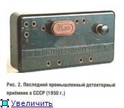 О создателе радио - А.С. Попове. 8bc1ffa7bbdct