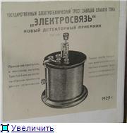"""Музей Московского радиозавода """"Темп"""". 26c7facf8f14t"""
