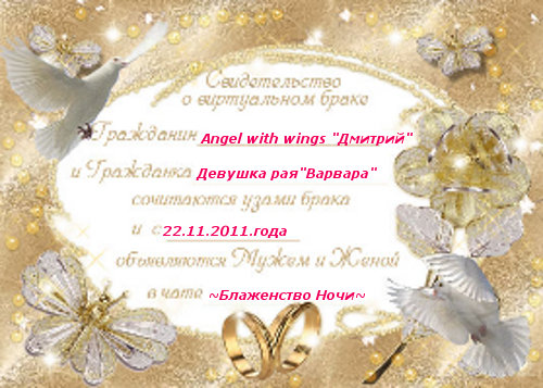 ~Подать заявку на Бракосочетания~ 8ccceee9c29b