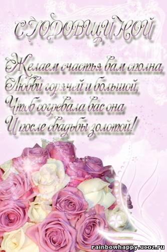 Поздравляем Златика с годовщиной свадьбы! Bdcced1fbac5