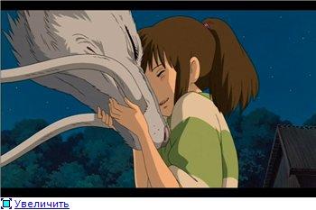 Унесенные призраками / Spirited Away / Sen to Chihiro no kamikakushi (2001 г. полнометражный) 8b82d5f97206t