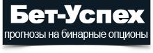 Бесплатные прогнозы по СМС от Bet-Uspeh.ru 0b414c8bd0b8