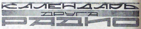 Январь. Календарь друга радио. 9f757ed6b481