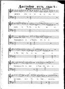 Избранные ноты, византийские и сербские напевы. A05a1741acb1t
