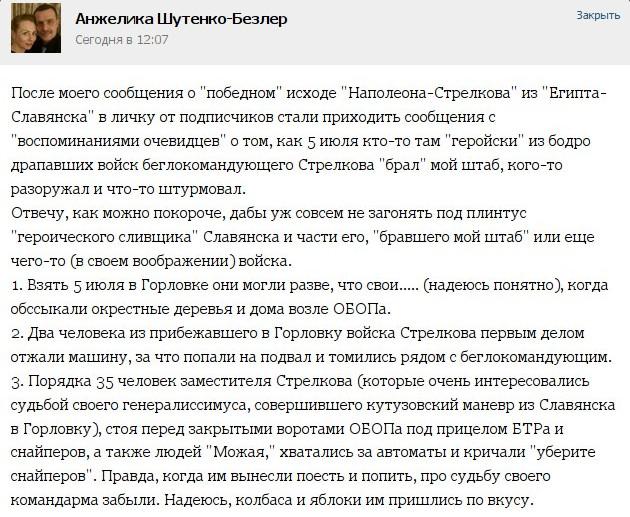 """...о """"русской весне""""... - Страница 38 A07d9afec62e"""