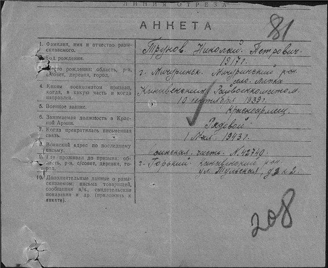 Труновы из Липовки (участники Великой Отечественной войны) - Страница 3 F4c9da0c4d64
