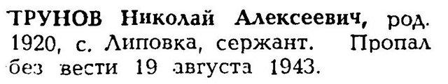 Труновы из Липовки (участники Великой Отечественной войны) - Страница 2 70aa4eb2d5f1