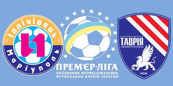 Чемпионат Украины по футболу 2012/2013 44e24c986bdc