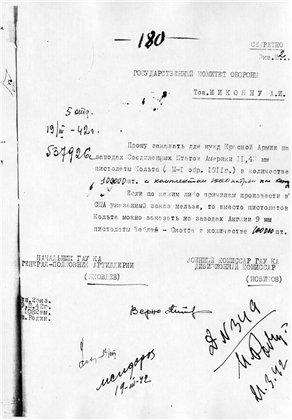 К вопросу о 1911 в СССР во время ВОВ. 9a6826de990f