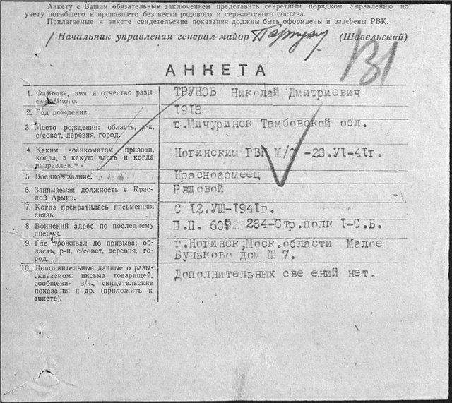 Труновы из Козлова-Мичуринска (участники Великой Отечественной войны) 1eb100d5bea3