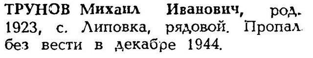 Труновы из Липовки (участники Великой Отечественной войны) - Страница 2 579e782c38ff