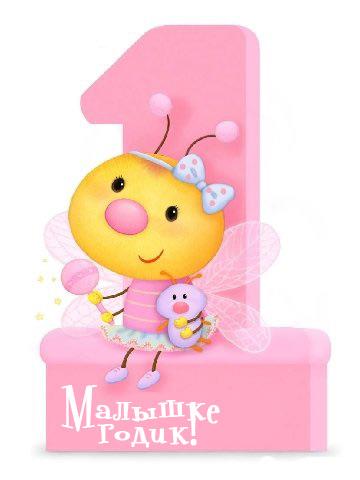 Поздравляем Леночку (мама Оксана74) с Первым днем рождения! 0cf1d509a782