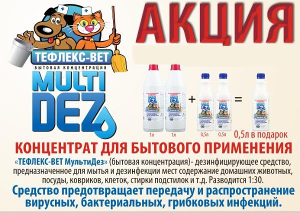 Интернет-магазин Red Dog- только качественные товары для собак! - Страница 3 4d27093893d3