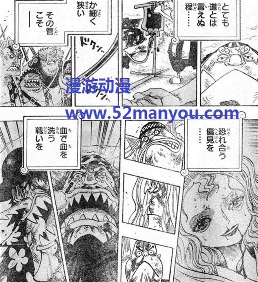 One Piece Manga 648 Spoiler    77modham