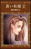Ikeda : autres œuvres et... 965260542-jpg