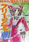 Ikeda : autres œuvres et... Mini2-25118913fujira-no-shu-jpg