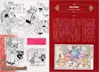 artbook 35 ans Mini2-59673161p01-jpg