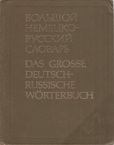 Большой немецко-русский словарь 0707928e057851d03eb9cc2fc19e11a9
