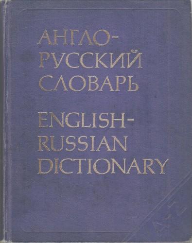 В. Мюллер. Англо-русский словарь Adb9fa4adf8cf577416271742b6c7ef3