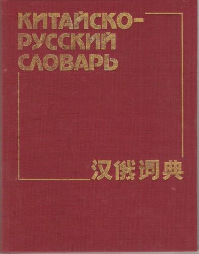 Китайско-русский словарь. Около 60 000 слов 4f12035b7216ee49d361868747d0a11c