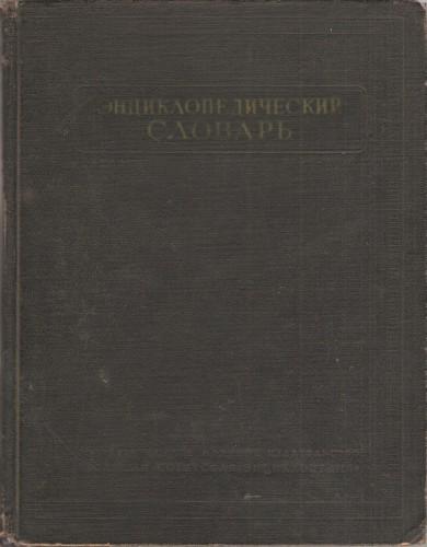 Энциклопедический словарь 8602a45edaab313f0519ea9b82e1b90b