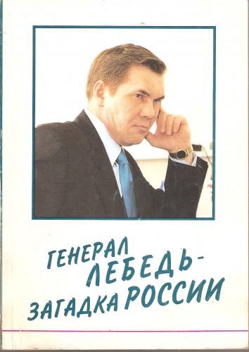 В. Полушин. Генерал Лебедь - загадка России 9617e9127a6b41d3f89e56bacf7e9d7f