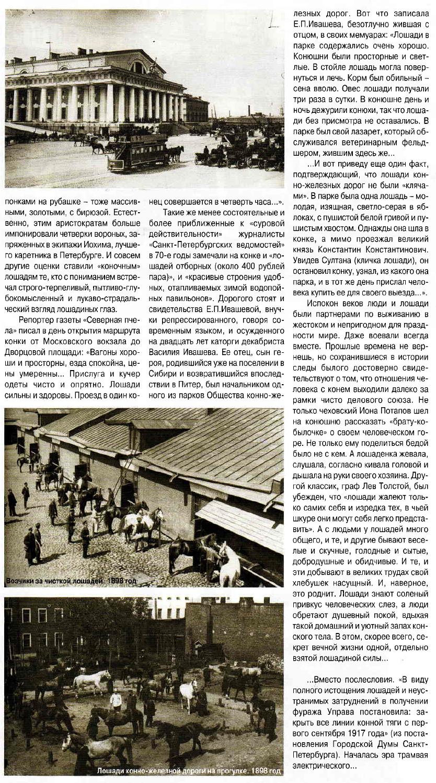 Вечность одной лошадиной силы. Статья из журнала (КМ 5-2002) 21cb03155aebed485243a876511320f7