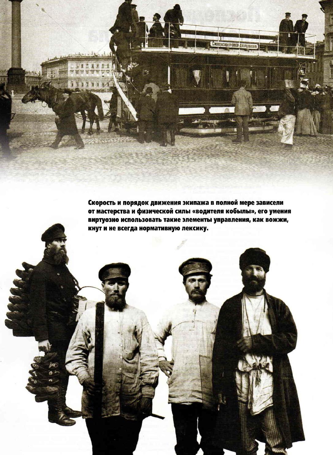 Вечность одной лошадиной силы. Статья из журнала (КМ 5-2002) 4da39aeda5a1e6ef68037de9c195302c