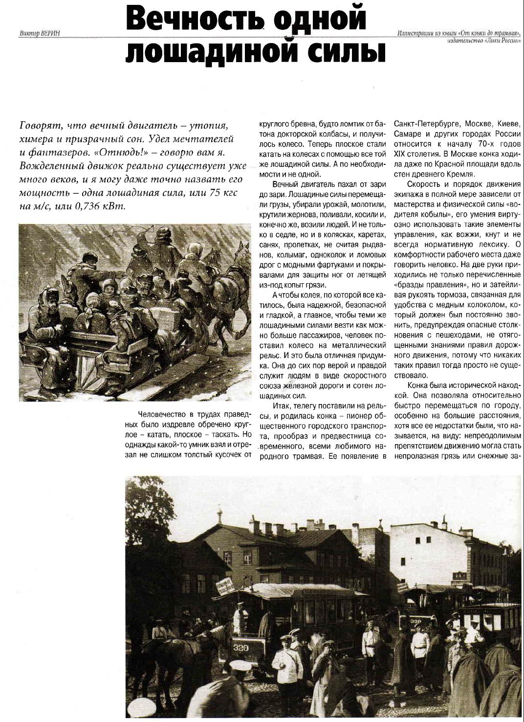 Вечность одной лошадиной силы. Статья из журнала (КМ 5-2002) Aba1b4620657be290a8763e802667bab