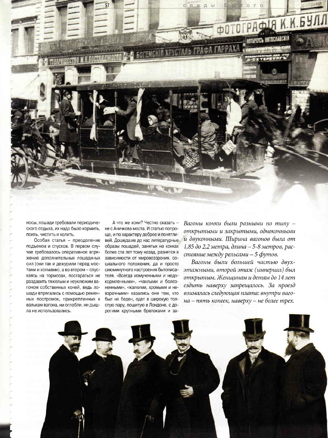 Вечность одной лошадиной силы. Статья из журнала (КМ 5-2002) Bb21c6762579e217fc5aac25389d7d2e