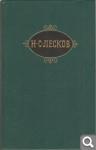 Н. Лесков. Собрание сочинений в двенадцати томах 6d3409a3906badf6832acd56f295cae1