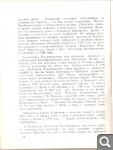 А. Григоров. Родная земля Eb9e203b0f159e9b6f4a32dc26f784d7