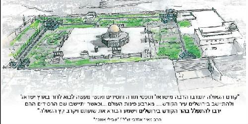 Третьему еврейскому Храму в Иерусалиме Быть 116122916c01cf982574d4be4ab8