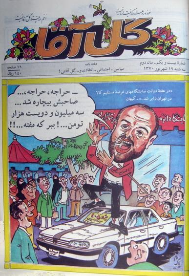 مجلات قدیمی - صفحة 2 Golagha1