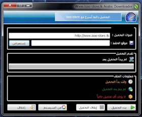 arabic - Isoo Store Arabic Downloader Untitled_2