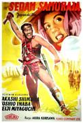 Posteri starih filmova - Page 6 Sedam_Samuraja