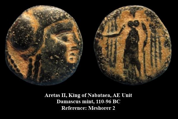مسكوكات الحارث الثاني او اريتاس الثاني  Nabatean1a