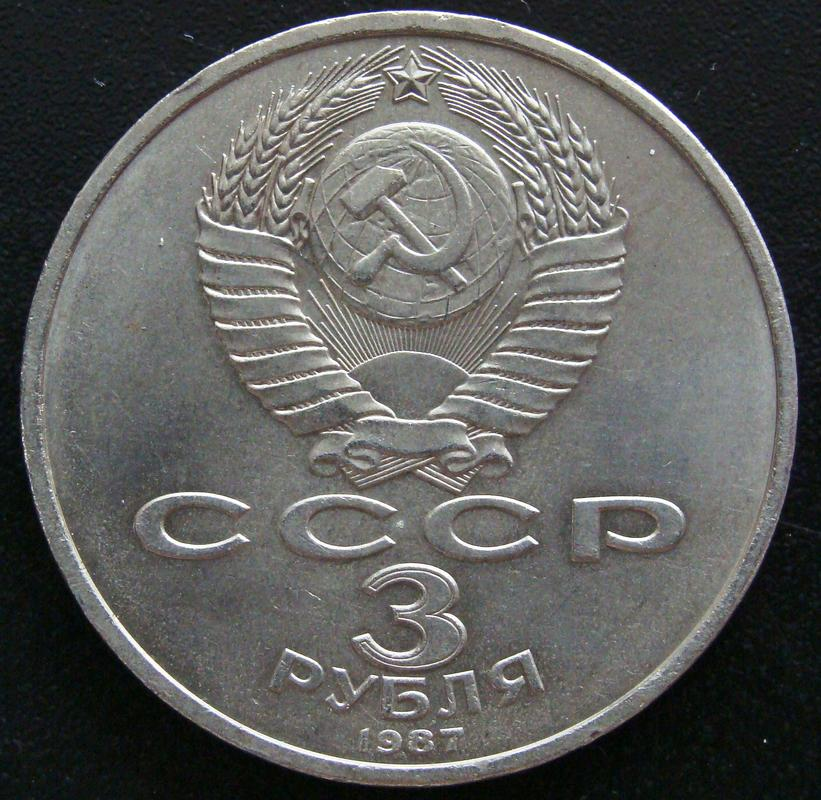 3 Rublos. Unión Soviética (70º Aniversario de la Revolución) URS._3_Rublos_70_Aniversario_Revoluci_n_Sovi_tica_-_anv
