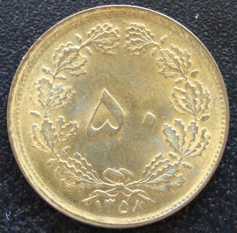 Parece vulgar pero tiene un gran simbolismo... 50 Dinares. Irán (1979) IRN._50_Dinares_1979_-_rev