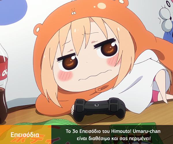 [Καραmilko Fansubs] Himouto! Umaru-chan Himouto_Umaru-chan_-_3