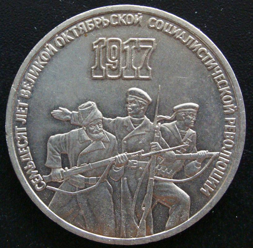 3 Rublos. Unión Soviética (70º Aniversario de la Revolución) URS._3_Rublos_70_Aniversario_Revoluci_n_Sovi_tica_-_rev