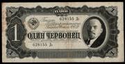 Conmemorando la Revolución Bolchevique de Octubre de 1917 1_Chervonets_20_Aniversario_de_la_Revoluci_n