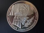Conmemorando la Revolución Bolchevique de Octubre de 1917 DSCN1849