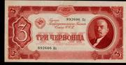 Conmemorando la Revolución Bolchevique de Octubre de 1917 3_Chervontsa_20_Aniversario_Revoluci_n_Bolchevique