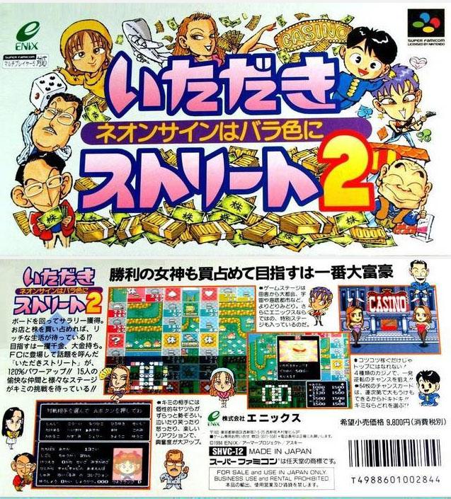 SFC Renkaban & Fukkokuban le jeu des différences! SHVC-JPN SHVC-JPN-1 SHVC-JPN-2 Image