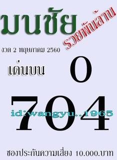 BALA NUMBER  02-05-2017 - Page 3 IMG_7524