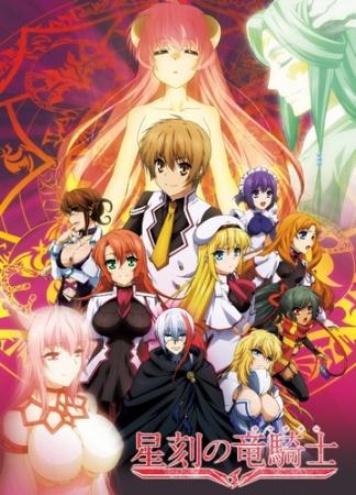 Animes da Temporada de Primavera/2014 - Estreias Seikoku_no_dragonar