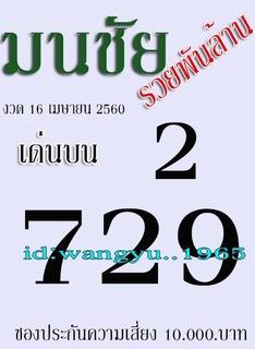 BALA NUMBER  02-05-2017 - Page 3 IMG_7523