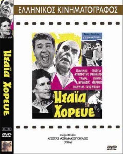 ΗΣΑΪΑ ΧΟΡΕΥΕ(1966)DvdRip Hsaia_xoreve_M